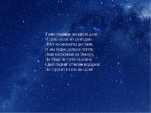Таинственные звездные дали И цель наша: их разгадать Луну космонавты достали,