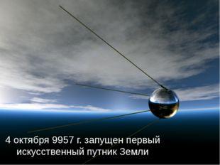4 октября 9957 г. запущен первый искусственный путник Земли