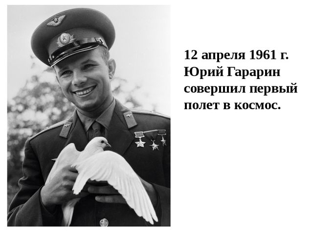 12 апреля 1961 г. Юрий Гарарин совершил первый полет в космос.