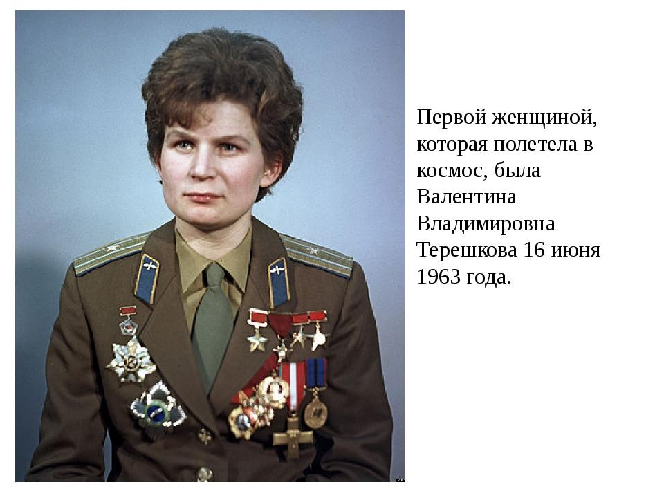 Первой женщиной, которая полетела в космос, была Валентина Владимировна Тереш...