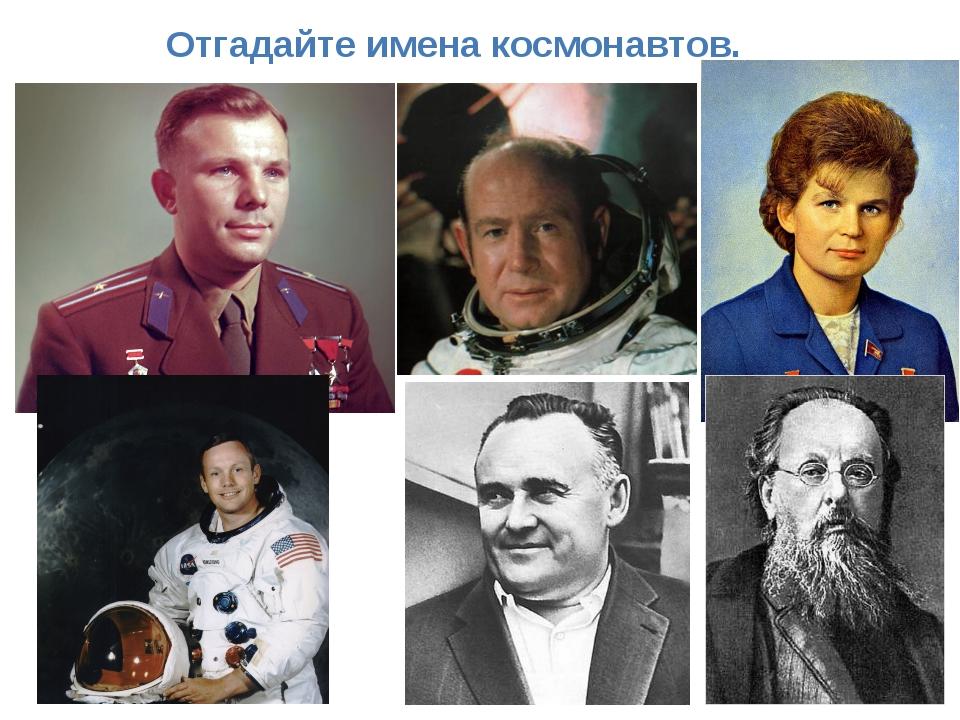 фото русских космонавтов с именами склонные этому