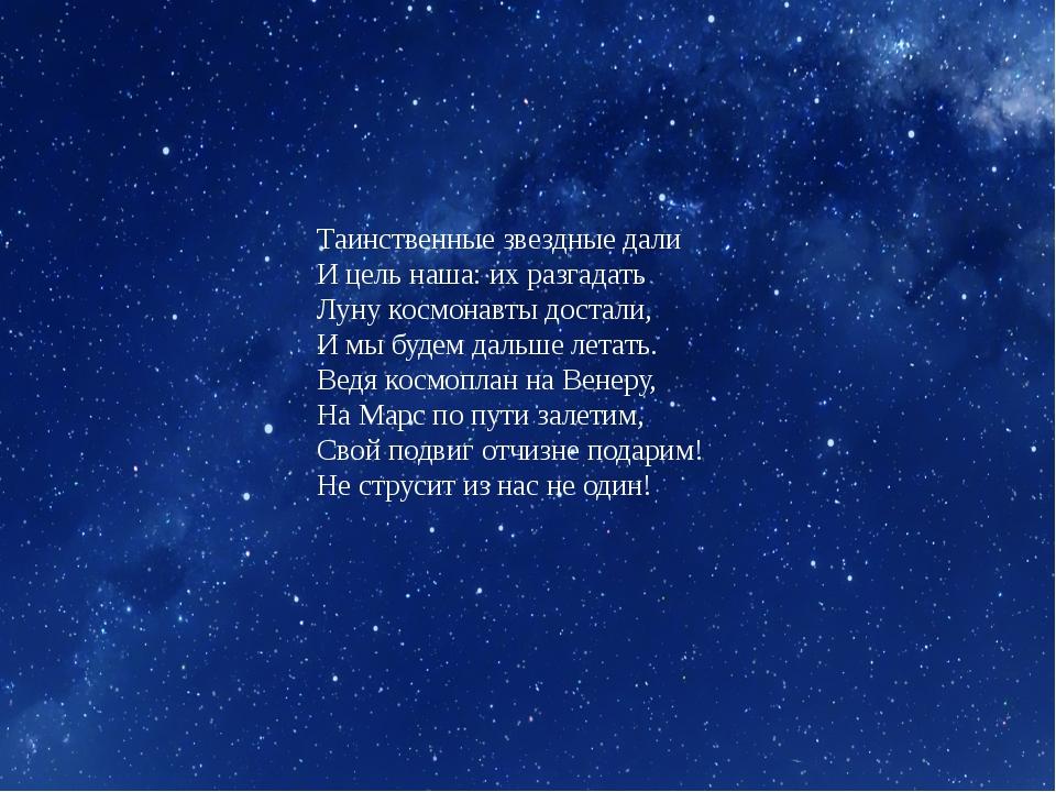 Таинственные звездные дали И цель наша: их разгадать Луну космонавты достали,...