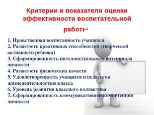 Критерии и показатели оценки эффективности воспитательной работы. 1. Нравстве