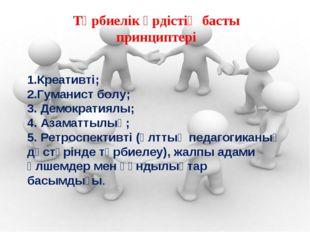 Основные принципы воспитательного процесса 1.Креативность; 2.Гуманизм; 3. Дем
