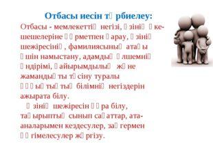 Отбасы иесін тәрбиелеу: Отбасы - мемлекеттің негізі, өзінің әке-шешелеріне құ
