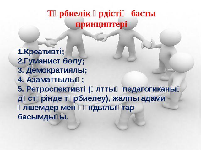 Основные принципы воспитательного процесса 1.Креативность; 2.Гуманизм; 3. Дем...