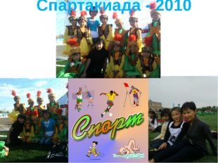 Спартакиада - 2011