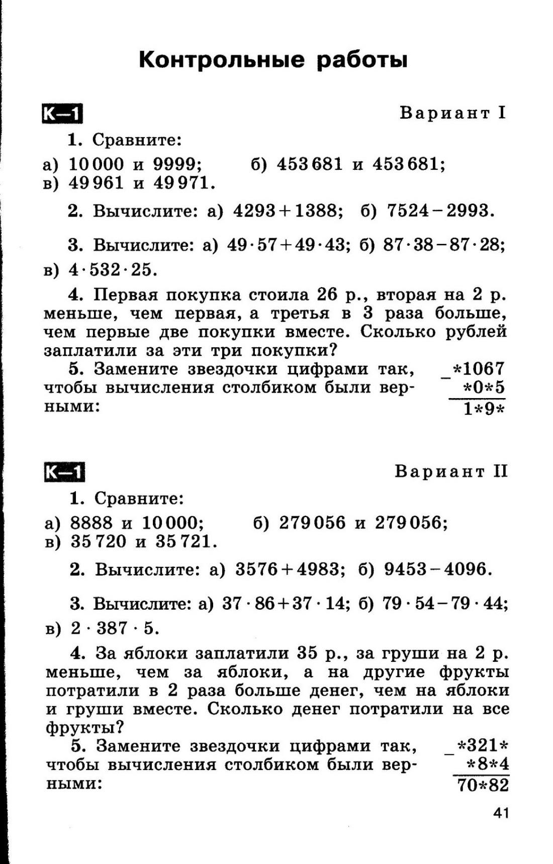 C:\Users\Администратор\Documents\К-1 5 кл.jpg