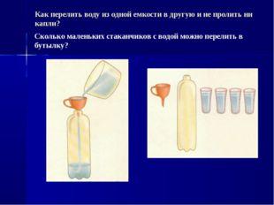Как перелить воду из одной емкости в другую и не пролить ни капли? Сколько ма