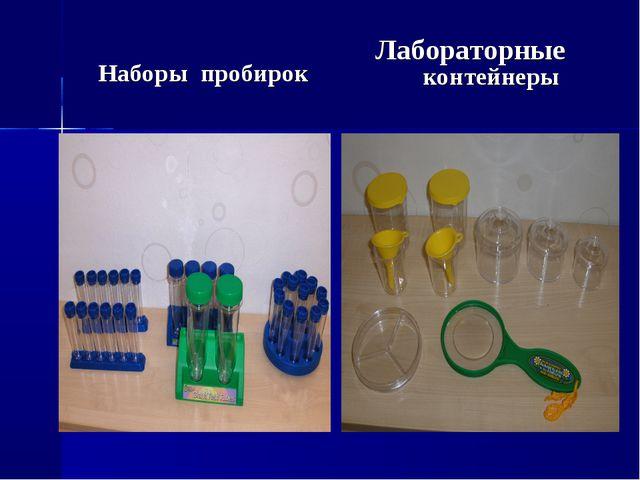 Наборы пробирок Лабораторные контейнеры