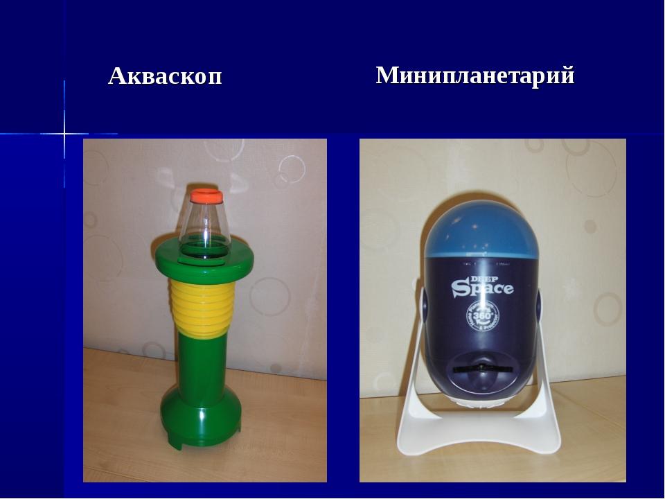 Акваскоп Минипланетарий
