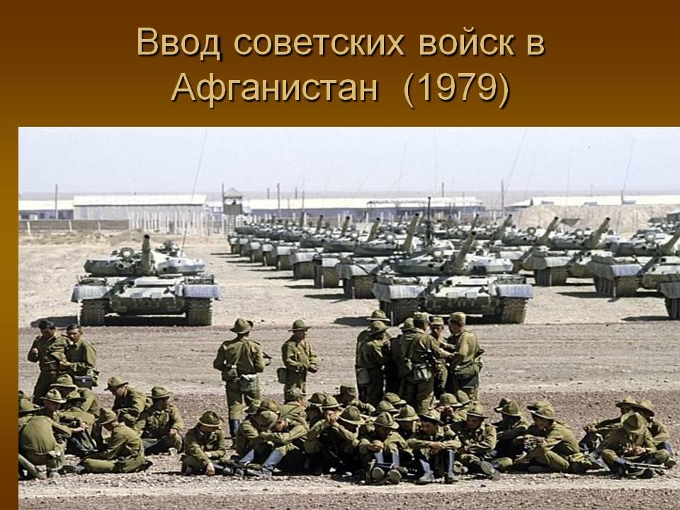 http://www.rzemet.pnzreg.ru/files/zemetchino_pnzreg_ru/otkrytki/vvod_sovetskih_voysk_v_afganistan.jpg