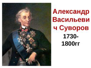 Александр Васильевич Суворов 1730-1800гг