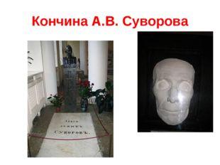 Кончина А.В. Суворова
