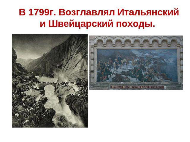 В 1799г. Возглавлял Итальянский и Швейцарский походы.