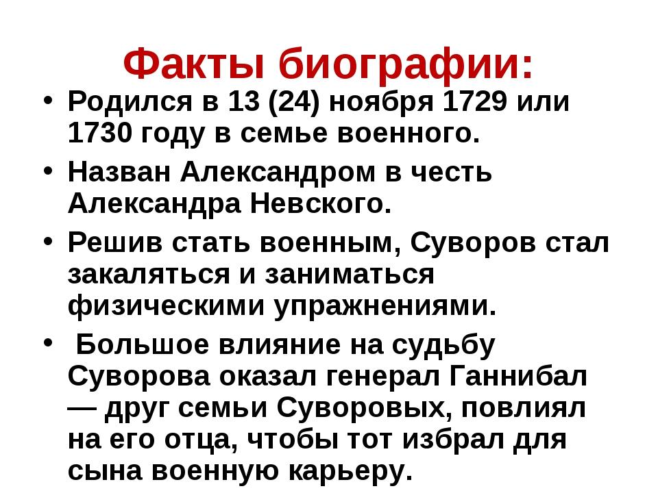 Факты биографии: Родился в 13 (24) ноября 1729 или 1730 году в семье военного...