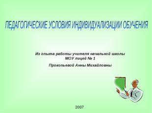 Из опыта работы учителя начальной школы МОУ лицей № 1 Прокопьевой Анны Михайл