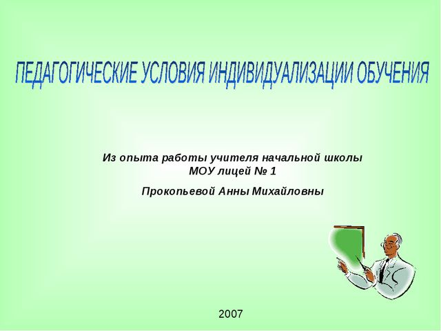 Из опыта работы учителя начальной школы МОУ лицей № 1 Прокопьевой Анны Михайл...