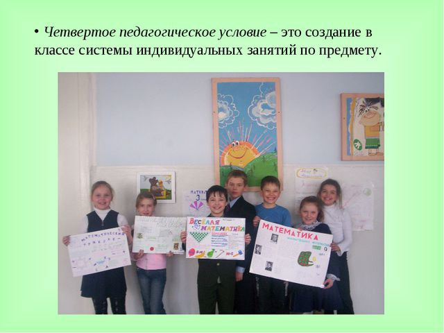 Четвертое педагогическое условие – это создание в классе системы индивидуаль...
