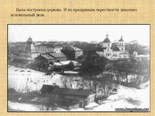 Была построена церковь. И по праздникам окрестности заполнял колокольный звон.