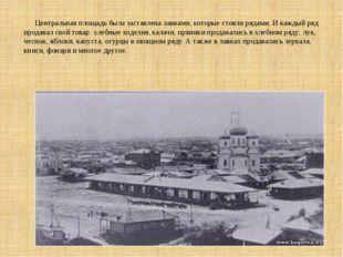 Центральная площадь была заставлена лавками, которые стояли рядами. И каждый