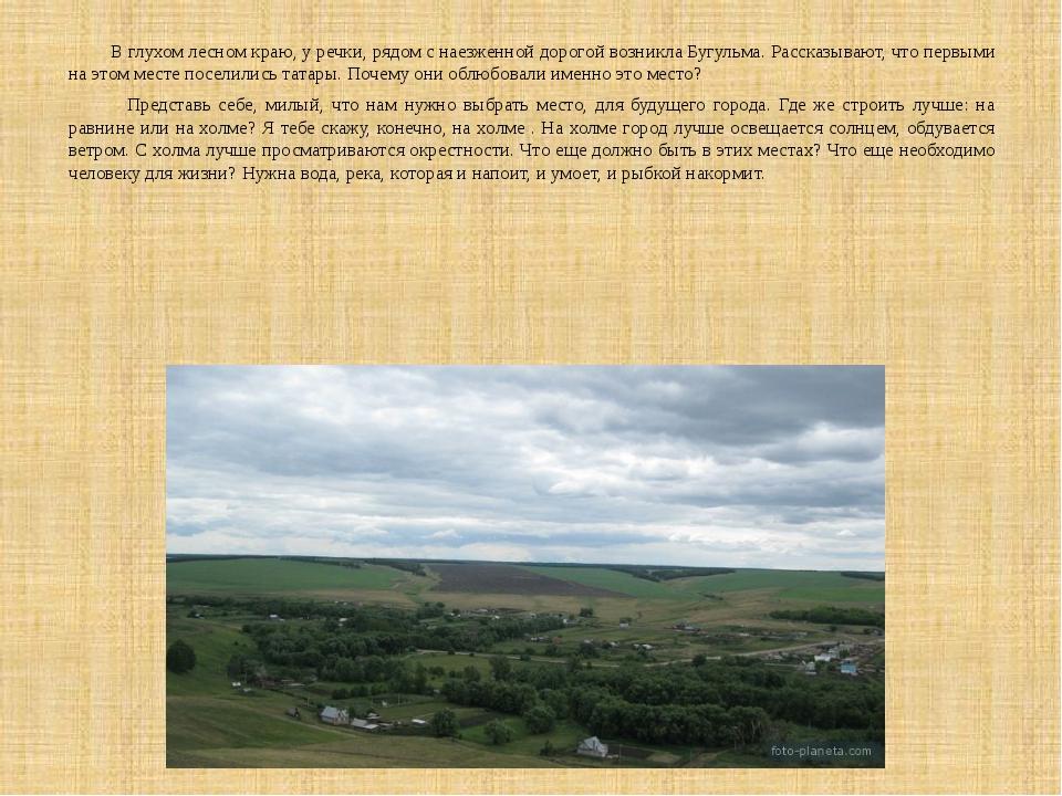 В глухом лесном краю, у речки, рядом с наезженной дорогой возникла Бугульма....