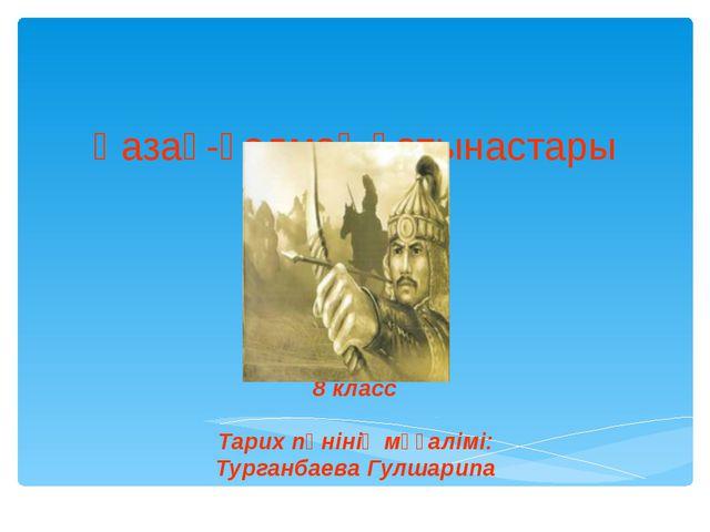 Қазақ-қалмақ қатынастары 8 класс Тарих пәнінің мұғалімі: Турганбаева Гулшарипа