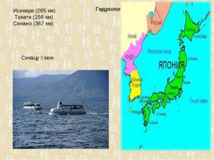 Сикацу өзені Исикари (265 км) Токати (156 км) Синано (367 км) Гидролог
