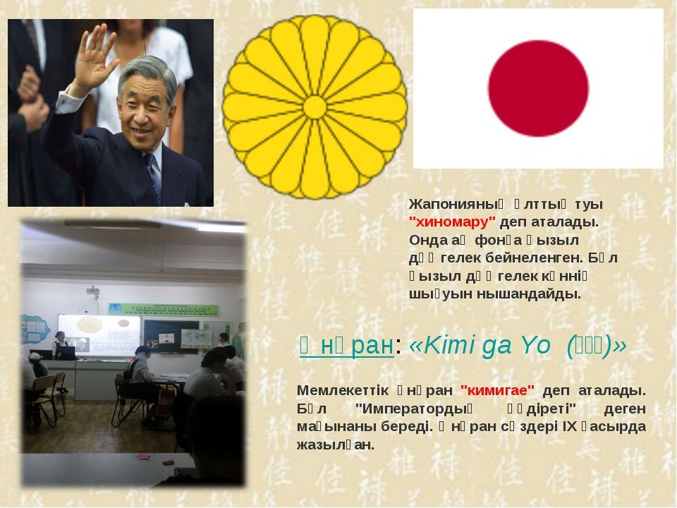 """Әнұран: «Kimi ga Yo(君が代)» Мемлекеттік әнұран """"кимигае"""" деп аталады. Бұл..."""