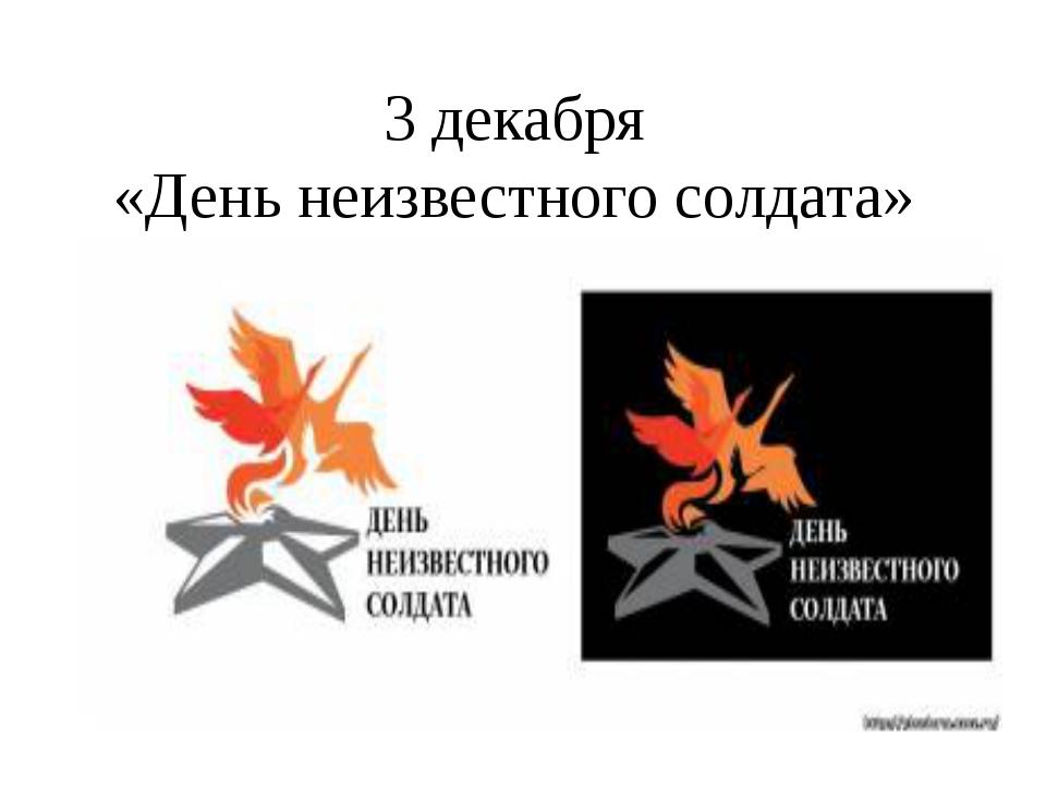 3 декабря «День неизвестного солдата»