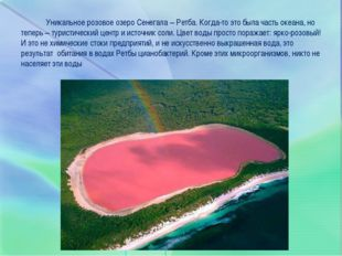Уникальное розовое озеро Сенегала – Ретба. Когда-то это была часть океана, н