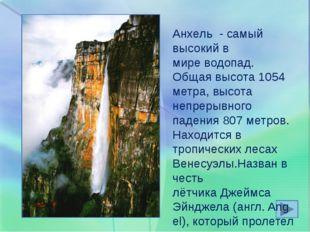 Анхель - самый высокий в миреводопад. Общая высота 1054 метра, высота непре