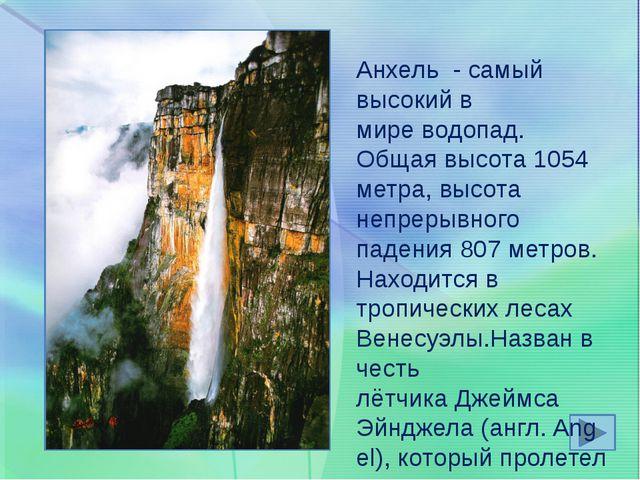 Анхель - самый высокий в миреводопад. Общая высота 1054 метра, высота непре...