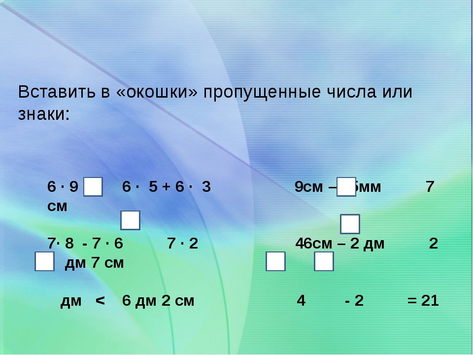 6 ∙ 9 6 ∙ 5 + 6 ∙ 3 9см – 15мм 7 см 7∙ 8 - 7 ∙ 6 7 ∙ 2 46см – 2 дм 2 дм 7 см...