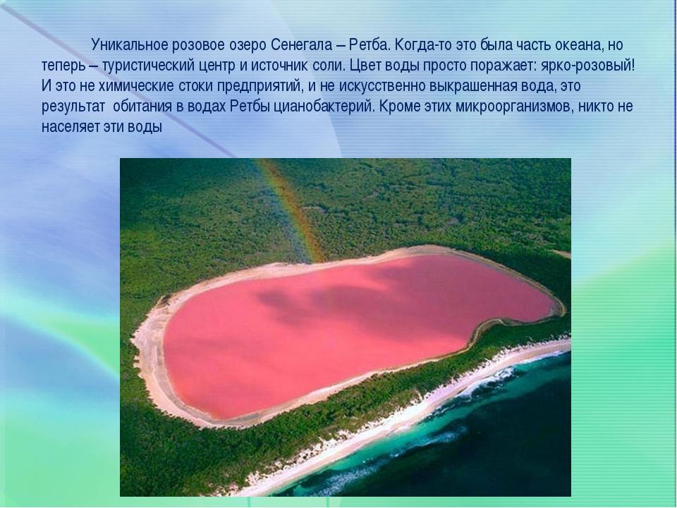 Уникальное розовое озеро Сенегала – Ретба. Когда-то это была часть океана, н...
