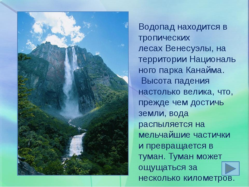 Водопад находится в тропических лесахВенесуэлы, на территорииНационального...