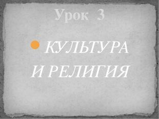 КУЛЬТУРА И РЕЛИГИЯ Урок 3