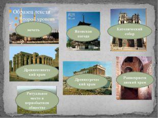 мечеть Японская пагода Католический собор Древнеегипетский храм Древнегречес