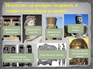 Искусство скульптуры создавало и создает статуи богов и святых Древнегреческа