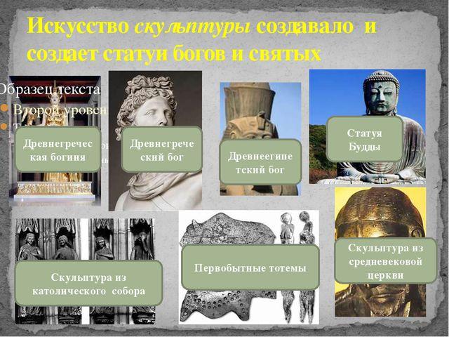 Искусство скульптуры создавало и создает статуи богов и святых Древнегреческа...