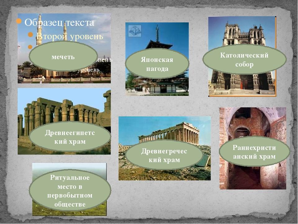 мечеть Японская пагода Католический собор Древнеегипетский храм Древнегречес...