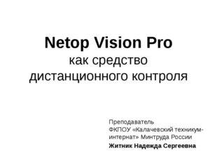 Netop Vision Pro как средство дистанционного контроля Преподаватель ФКПОУ «Ка