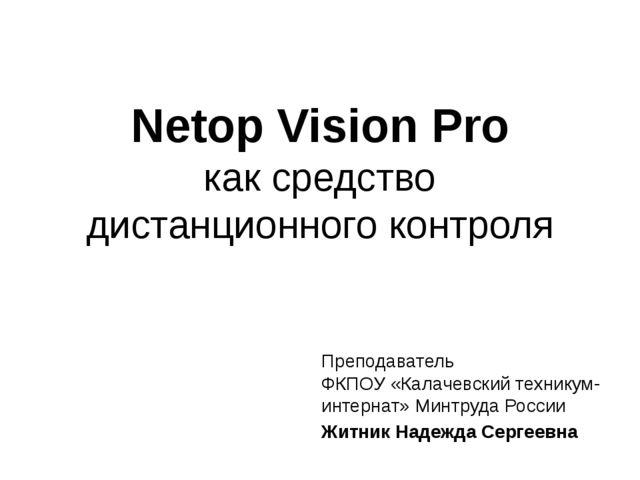 Netop Vision Pro как средство дистанционного контроля Преподаватель ФКПОУ «Ка...