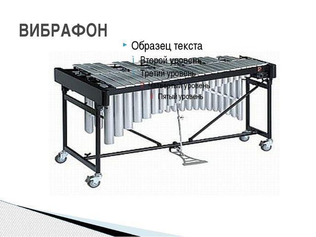 ВИБРАФОН