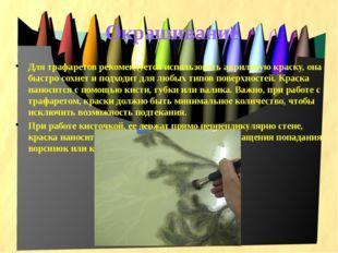 Окрашивание Для трафаретов рекомендуется использовать акриловую краску, она
