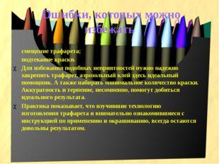 Ошибки, которых можно избежать смещение трафарета; подтекание краски. Для из