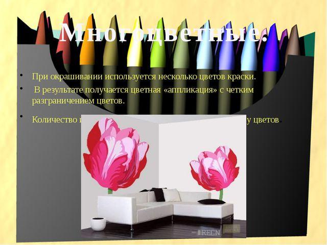 Многоцветные. При окрашивании используется несколько цветов краски. В результ...