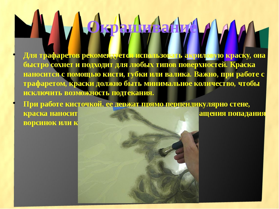 Окрашивание Для трафаретов рекомендуется использовать акриловую краску, она...