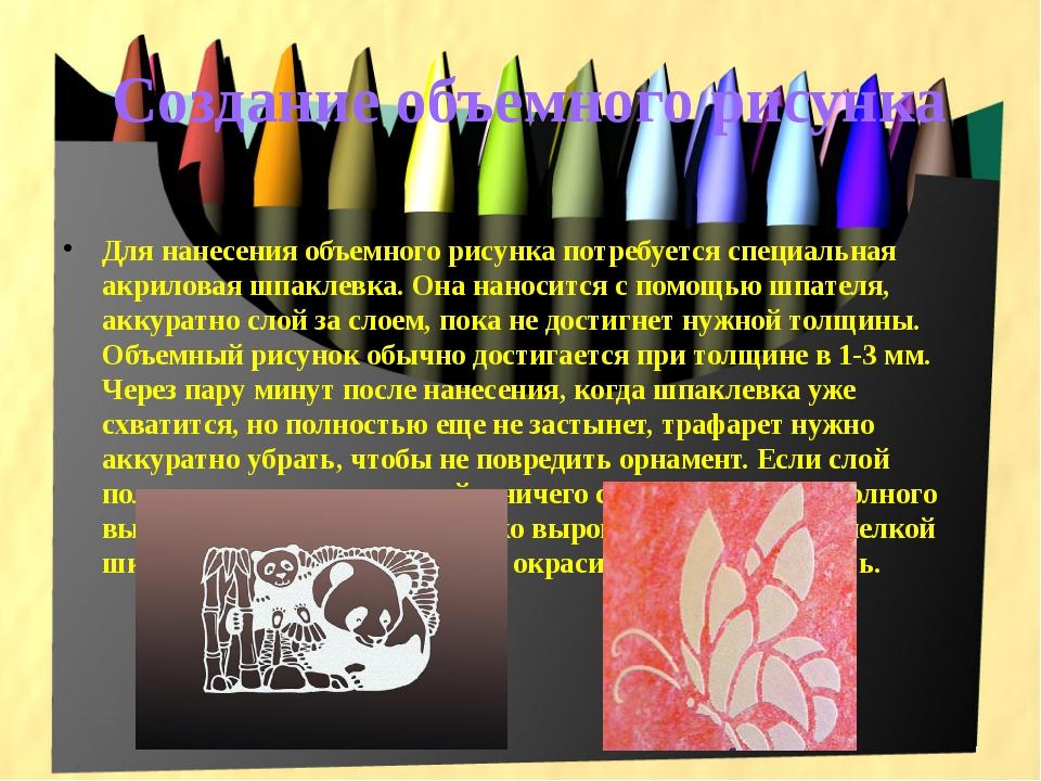 Создание объемного рисунка Для нанесения объемного рисунка потребуется специ...