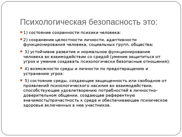 Психологическая безопасность это: 1) состояние сохранности психики человека;...